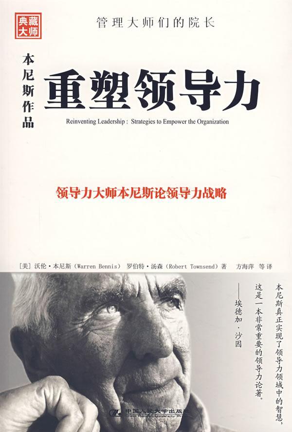 阅读笔记:《重塑领导力》