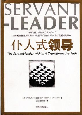 阅读笔记:《仆人式领导》