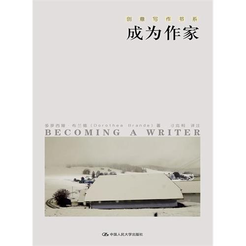 成为作家(创意写作书系)