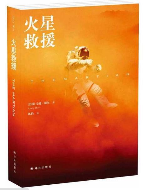 阅读笔记:《火星救援》