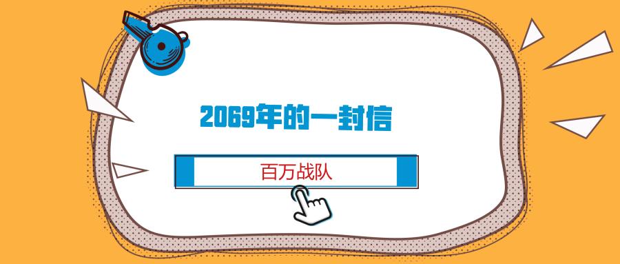 语音写作学慧大人:写给2069年的一封信