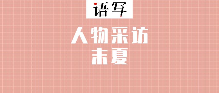 """见识到什么叫做""""不遗余力"""" ——末夏的语写故事(上)"""