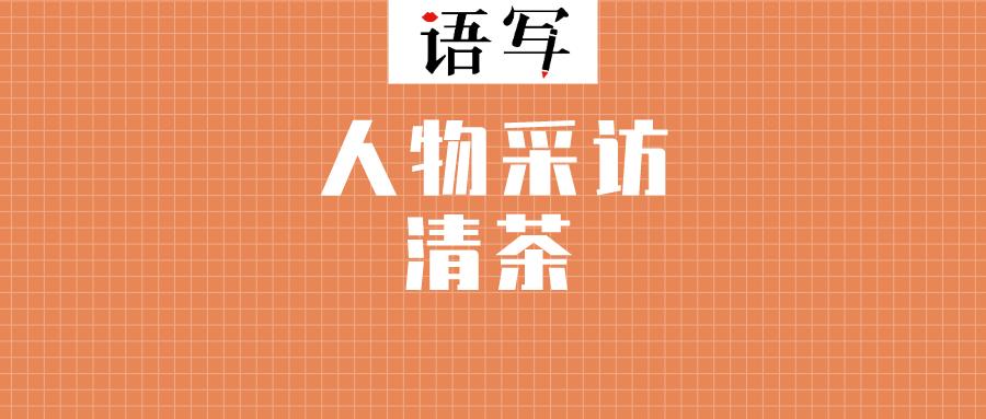 致朝露与夕阳——清茶的语写采访故事