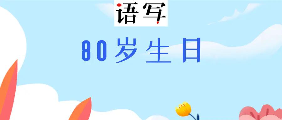 语音写作子慧:我的80岁生日